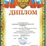 диплом Никольское