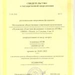 св-во о аккредитации