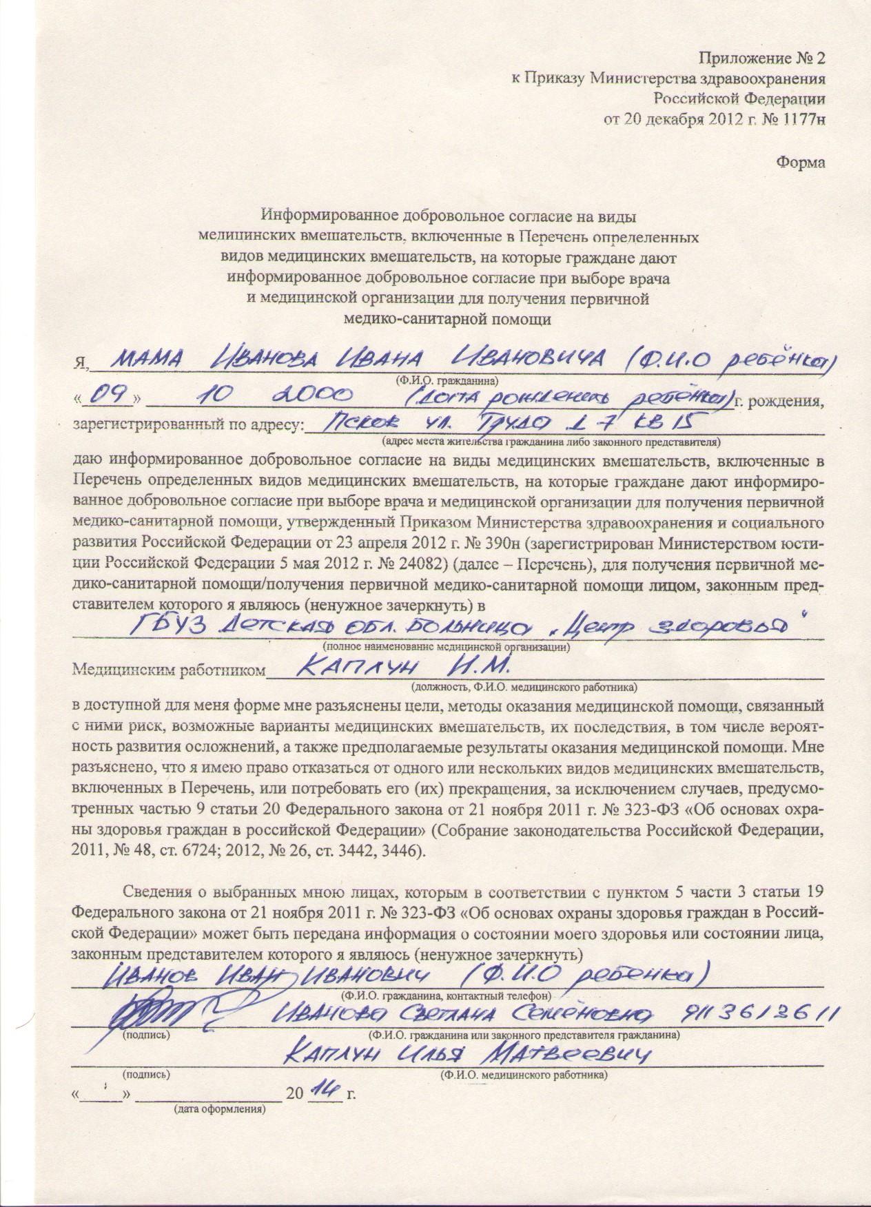 Приказу министерства здравоохранения рф от 20.12.2012 1177н